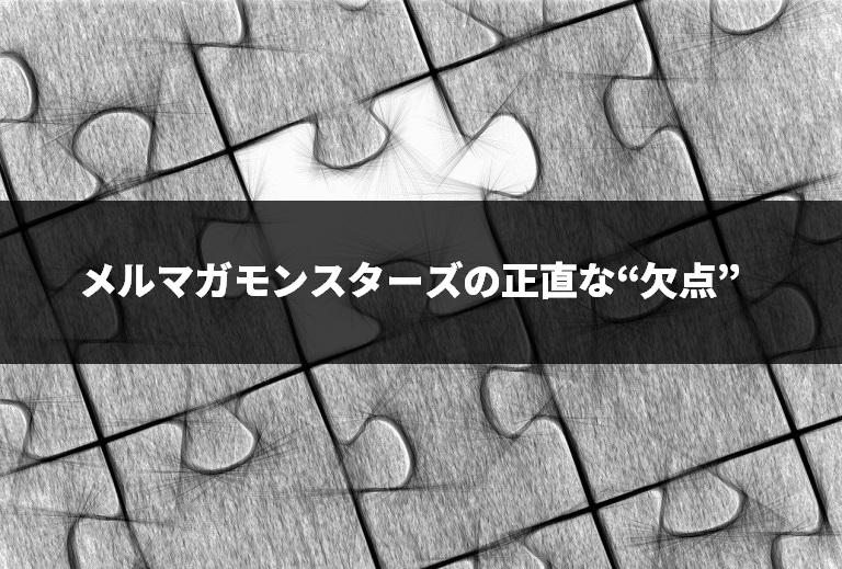 """メルマガモンスターズの正直な""""欠点"""""""