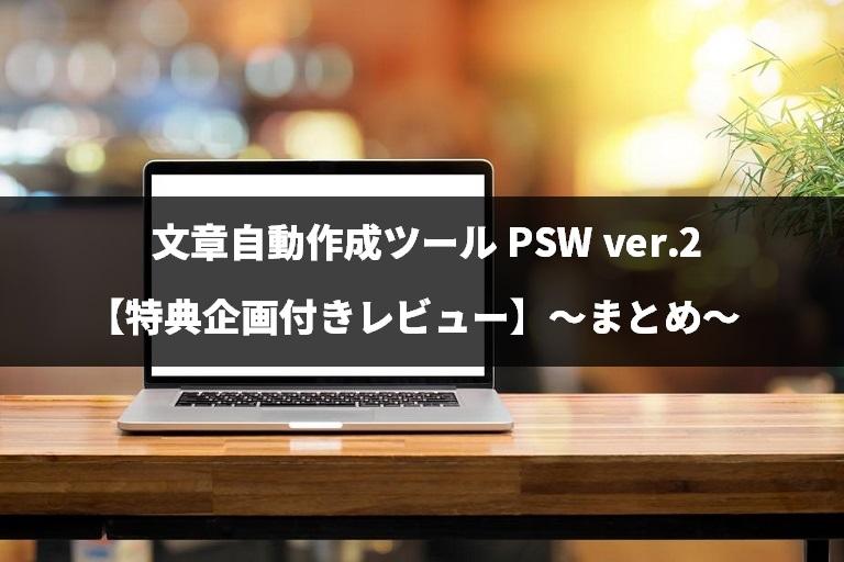 文章自動作成ツール PSW ver.2【特典企画付きレビュー】~まとめ~