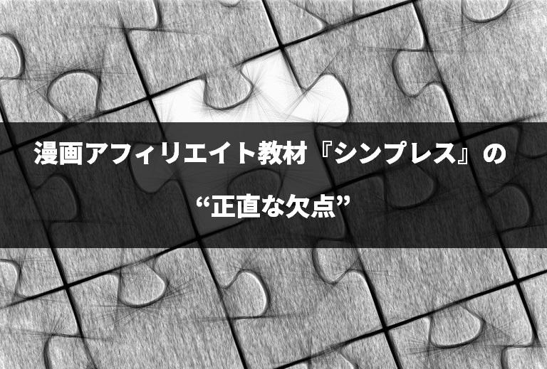 """漫画アフィリエイト教材『シンプレス』の""""正直な欠点"""""""
