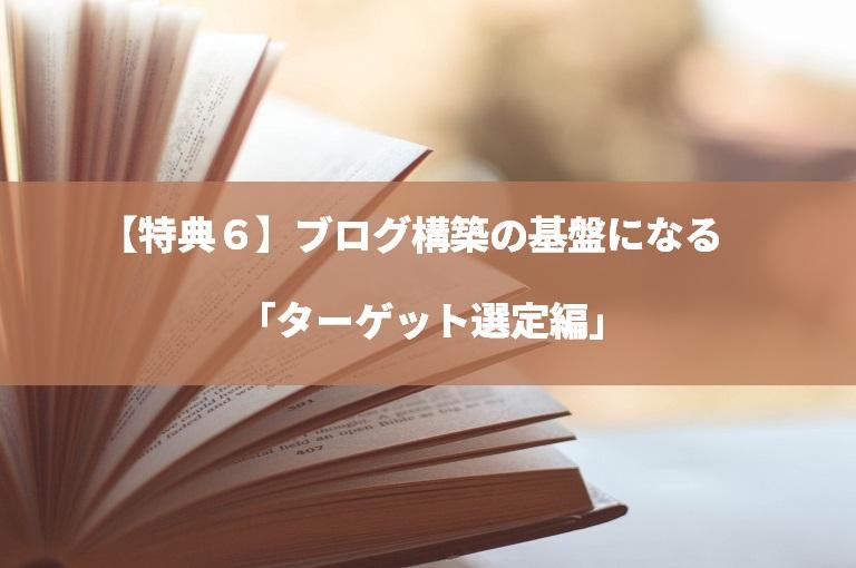 『パーソナルブランディングの極意』特典6
