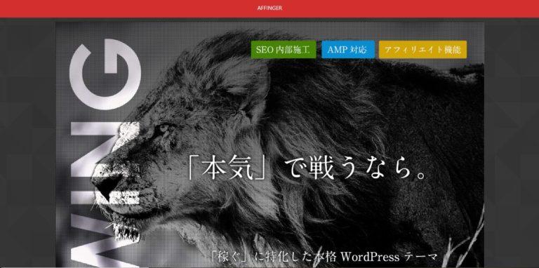 WING(AFFINGER5)の公式サイトにアクセスする