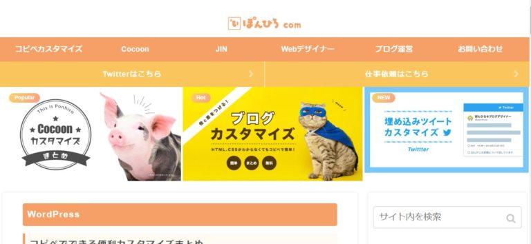 ぽんひろ.com