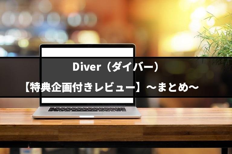 『Diver(ダイバー)』【特典企画付きレビュー】~まとめ~