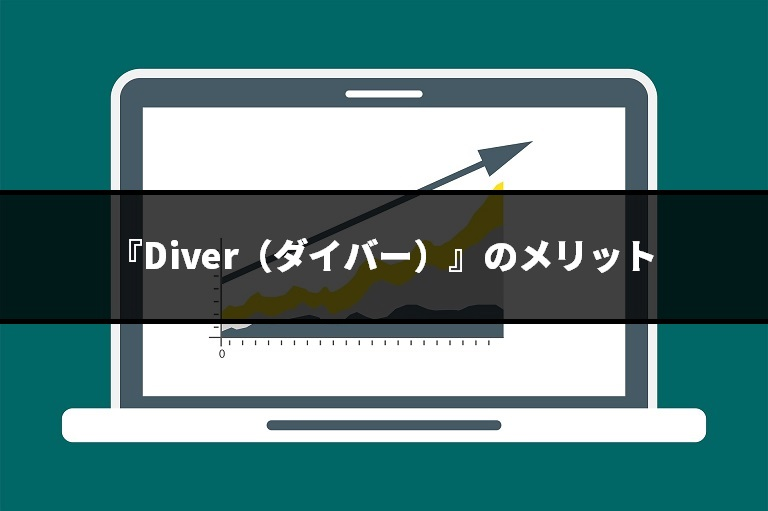 『Diver(ダイバー)』のメリット