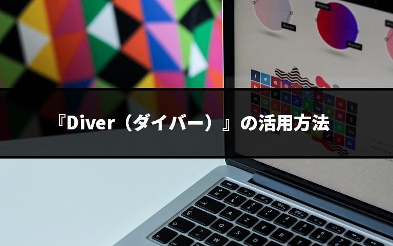 『Diver(ダイバー)』の活用方法