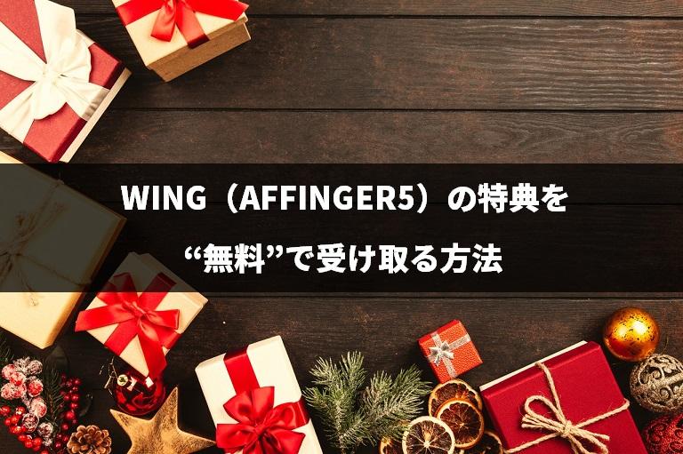"""『WING(AFFINGER5)』の特典を""""無料""""で受け取る方法"""