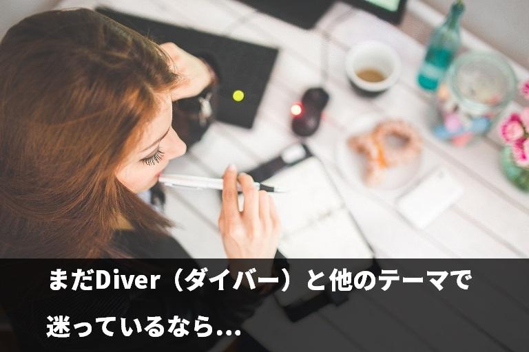まだDiver(ダイバー)と他のテーマで迷っているなら…