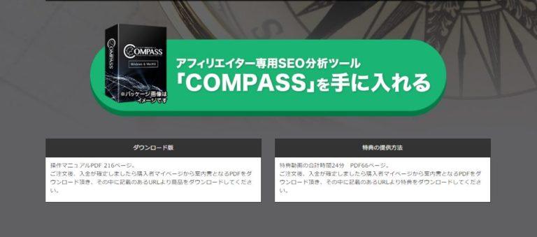 COMPASSの販売ページを読み、決済画面に進む