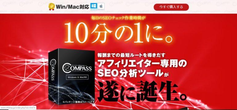 COMPASSの公式サイトにアクセスする