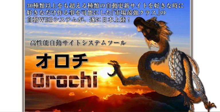 アドモールが販売する『OROCHI(オロチ)』とはどんなツールなのか?