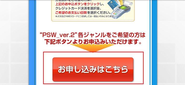 文章自動作成ツール PSW ver.2の販売ページを読み、決済画面に進む
