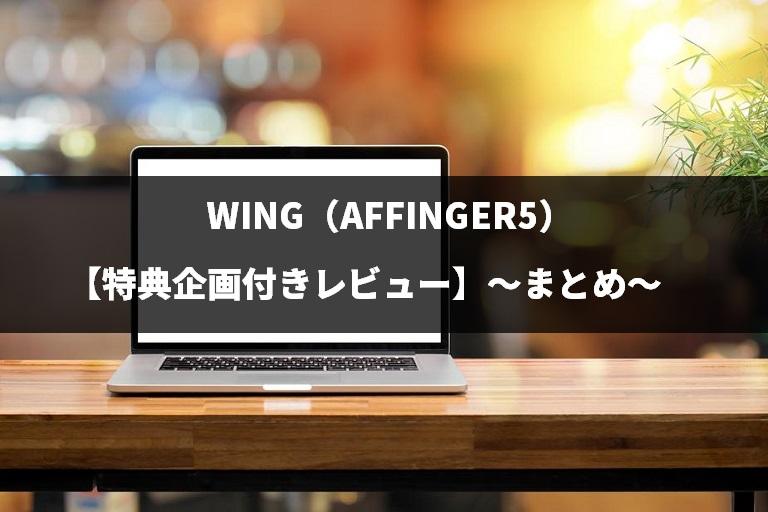 WING(AFFINGER5)【特典企画付きレビュー】~まとめ~