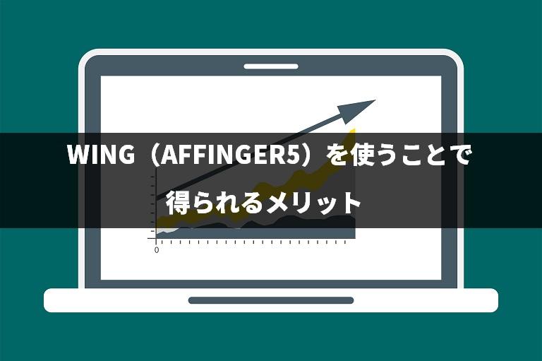 WING(AFFINGER5)を使うことで得られるメリット
