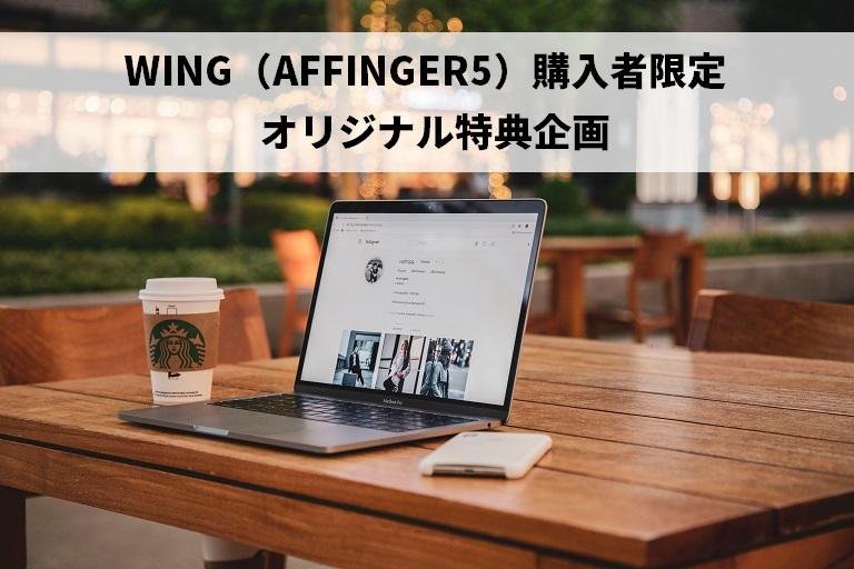 WING(AFFINGER5)のオリジナル特典企画