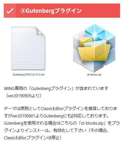 『WING(AFFINGER5)』はGutenbergに対応している