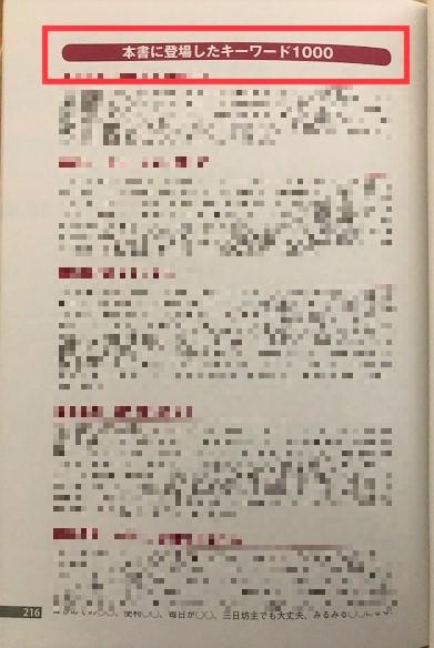 「本書に登場したキーワード1000」を開く