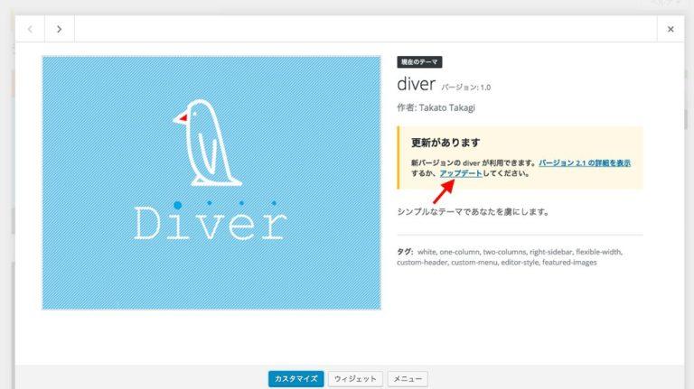 『Diver(ダイバー)』はクリックだけでアップデートできる