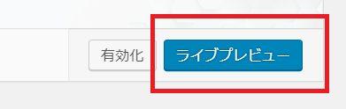 「ライブプレビュー」をクリック