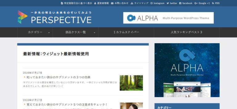 『ALPHA2』のデモサイト1