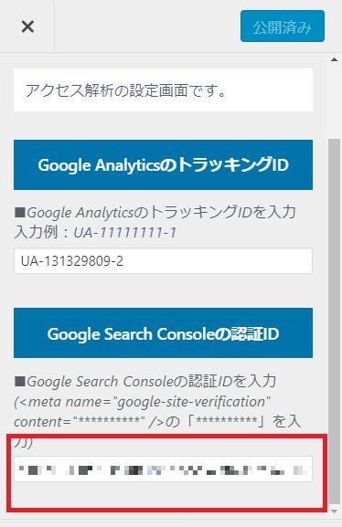 Googlesearchconsoleの認証IDの入力欄