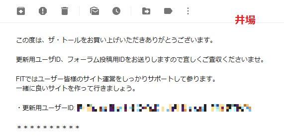 更新用ユーザーIDの記載されたメール