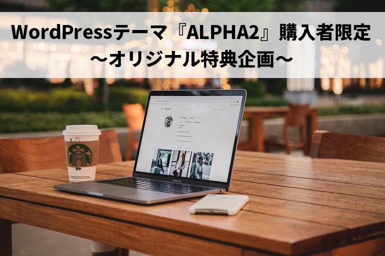 WordPressテーマ『ALPHA2』~オリジナル特典企画~