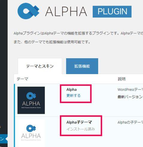 ALPHA2はテーマのインストールが簡単