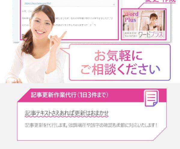 WordPlus(ワードプラス)の記事更新作業代行(1日3件まで)