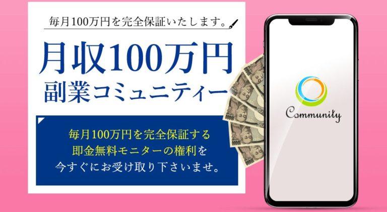 月収100万円即金副業コミュニティーのセールスレター