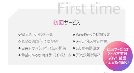 WordPlus(ワードプラス)の初回サービス