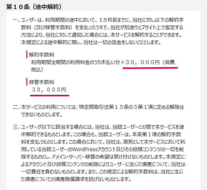 WordPlus(ワードプラス)の解約には6万円必要