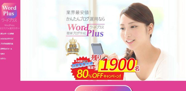 先着2000名に限っては1万円で利用できる
