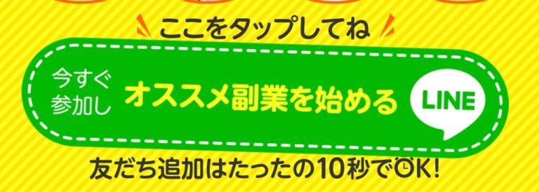 スマホdeマネーのセールスレター5