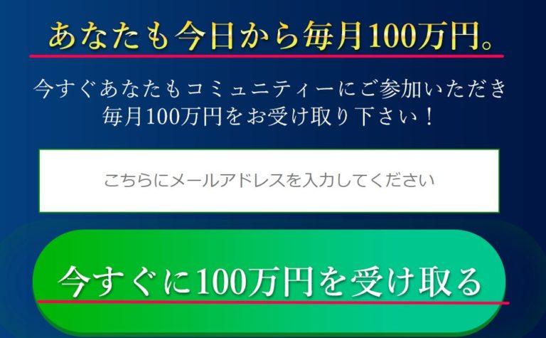 『月収100万円即金副業コミュニティー』では「コニュニティに入れば100万円稼げます!」の一点張り