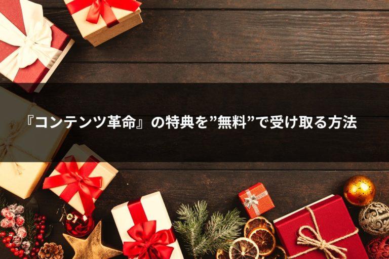 """『コンテンツ革命』の特典を""""無料""""で受け取る方法"""