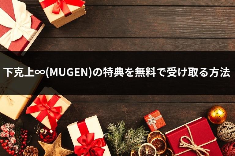 『下克上∞(MUGEN)』の特典を無料で受け取る方法
