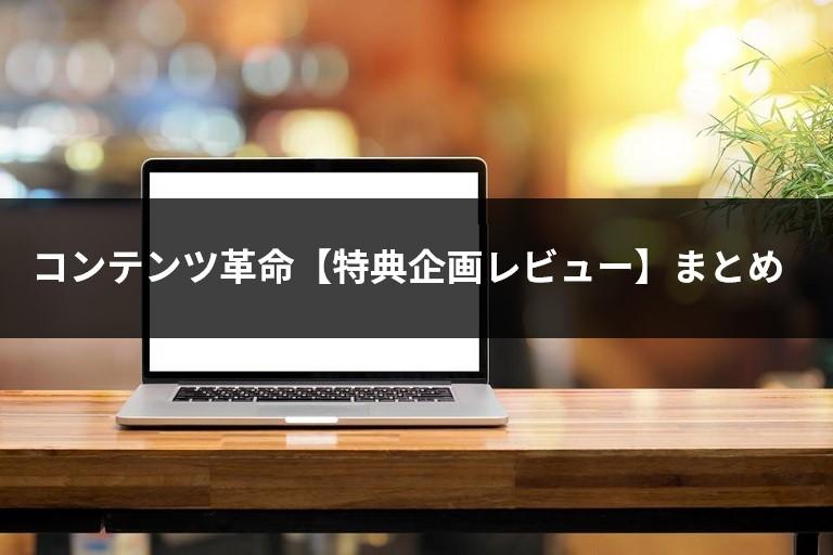 コンテンツ革命【特典企画レビュー】~まとめ~