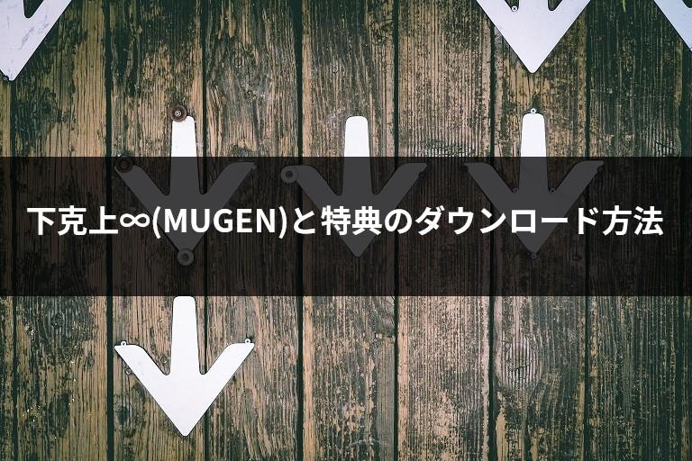 下克上∞(MUGEN)と特典のダウンロード方法