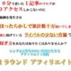 1ラウンドアフィリエイト【特典企画付きレビュー】