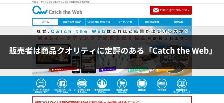 販売者は商品クオリティに定評のある「Catch the Web」
