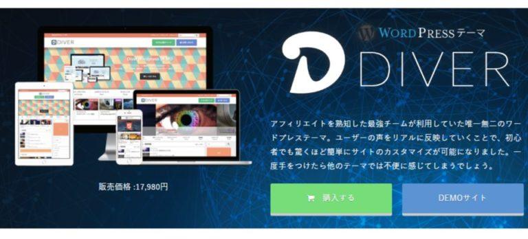 Diver(ダイバー)samune