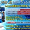文章自動作成ツール PSW ver.2【特典企画付きレビュー】