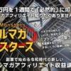 メルマガモンスターズ【特典企画付きレビュー】