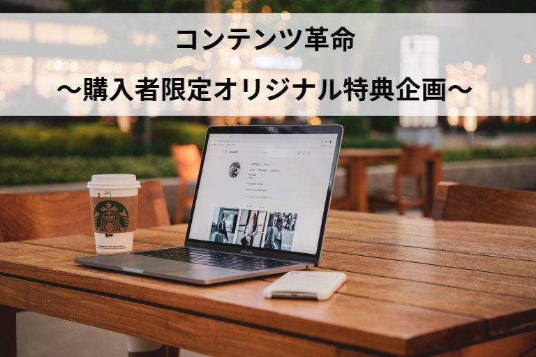 コンテンツ革命~オリジナル特典企画~