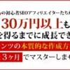 コンテンツ革命【特典企画付きレビュー】